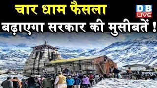 chardham yatra फैसला बढ़ाएगा सरकार की मुसीबतें ! HC की सख्ती के बाद भी शुरु होगी यात्रा   #DBLIVE