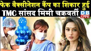 Vaccine fraud? : Fake Vaccination का शिकार हुई TMC सांसद Mimi Chakraborty   TMC   #DBLIVE