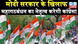 Modi सरकार के खिलाफ Mahagathbandhan का नेतृत्व करेगी Congress ! #DBLIVE