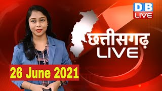 Chhattisgarh bulletin : छत्तीसगढ़ की बड़ी खबरें   CG Latest News Today   26 June 2021   #DBLIVE