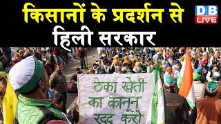 किसानों के प्रदर्शन से हिली सरकार   Chandigarh में किसानों ने तोड़े बैरिकेड्स   DBLIVE