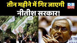 तीन महीने में गिर जाएगी Nitish सरकार ! Tejashwi Yadav का दावा विधायक ही नहीं Nitish सरकार से खुश  