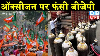 Delhi News : Oxygen विवाद पर Arvind Kejriwal सरकार को बड़ी राहत, फंसी BJP   #DBLIVE