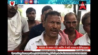 मथुरा से संवाददाता प्रताप सिंह की खास रिपोर्ट