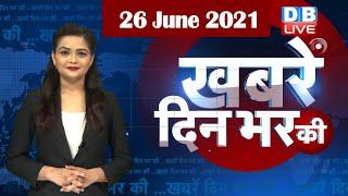 din bhar ki khabar | news of the day, hindi news india | top news | latest news | kisan news|#DBLIVE