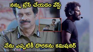 నేను ఎప్పటికీ దొరకను కమిషనర్ | Suresh Gopi Latest Telugu Movie Scenes | Kausalya