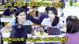 అబ్బాయిలని ఎప్పుడూ వాడుకోవాలే | Latest Telugu Movie Scenes | Fatima Sana Shaikh | Ranjith Swamy