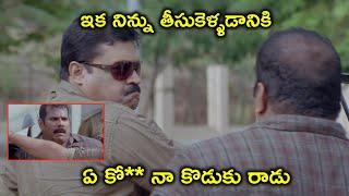 నిన్ను తీసుకెళ్ళడానికి ఏ కో** నా కొడుకు | Suresh Gopi Latest Telugu Movie Scenes | Kausalya