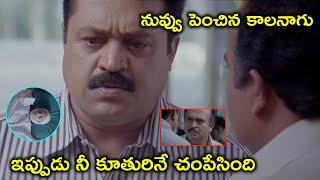 నీ కూతురినే చంపేసింది | Suresh Gopi Latest Telugu Movie Scenes | Kausalya