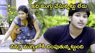 నన్ను ముగ్గులోకి దింపుతున్నట్టుంది | Latest Telugu Movie Scenes | Fatima Sana Shaikh | Ranjith Swamy