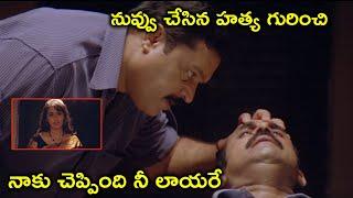 హత్య గురించి నాకు చెప్పింది నీ లాయరే | Suresh Gopi Latest Telugu Movie Scenes | Kausalya