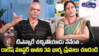 Rakesh Master About TNR   Rakesh Master 3rd Wife Interview   Bs Talk Show   Top Telugu TV