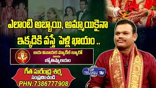 ఎలాంటి వారికి ఐనా ఇక్కడికి వస్తే పెళ్లి ఖాయం   Jaya Vinayaka Marriage Bureau  Geetha Surendra Sharma