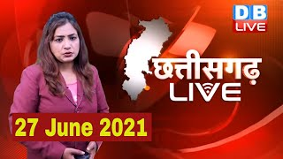 Chhattisgarh bulletin : छत्तीसगढ़ की बड़ी खबरें   CG Latest News Today   27 June 2021   #DBLIVE