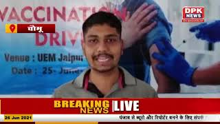 देखिये हमारा राजस्थान बुलेटिन   राजस्थान की तमाम बड़ी खबरे   25 june 2021
