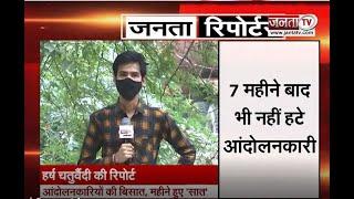 Janta Reporter: आंदोलनकारियों ने फिर भरी हुंकार, BJP कोर कमेटी की बैठक, देखिए तमाम बड़ी खबरें....
