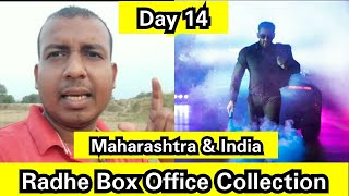 Radhe Box Office Collection Till Day 14 In Maharashtra, Find Out The Total Radhe Earnings In India