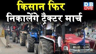 Kisan फिर निकालेंगे Tractor March | Kisan नेता Rakesh Tikait का बड़ा ऐलान | #DBLIVE