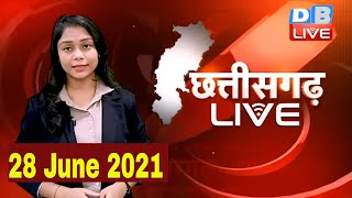Chhattisgarh bulletin : छत्तीसगढ़ की बड़ी खबरें   CG Latest News Today   28 June 2021   #DBLIVE