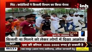 Madhya Pradesh News || Bhind, कांग्रेसियों ने बिजली विभाग का किया घेराव