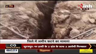 Madhya Pradesh News || Bhind में जमीन पर पड़ी दरार, मौके पर नहीं पहुंचा प्रशासनिक अमला