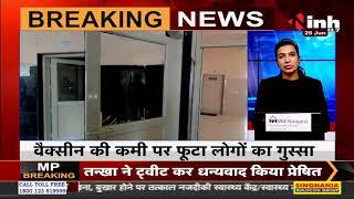 Madhya Pradesh News    Maihar में वैक्सीन की कमी पर फूटा लोगों का गुस्सा, अस्पताल में हुई तोड़फोड़