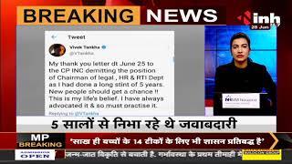 Rajya Sabha Congress MP Vivek Tankha, कांग्रेस के ऑल इंडिया लीगल सेल से हटाए  गए
