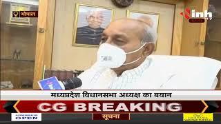Madhya Pradesh News    Vidhan Sabha Speaker Girish Gautam ने INH 24x7 से की खास बातचीत