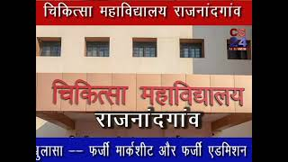 Medical Collage Rajnandgaon Scame