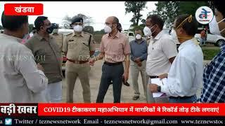 MP Vaccination Maha Abhiyan खंडवा जिला प्रदेश में सबसे आगे, खंडवा जिले में लगे रिकॉर्ड तोड़ टीके,
