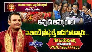 Geetha Surendra Sharma About Brides Marriage Profiles   Jaya Vinayaka Marriage Bureau  Top Telugu TV