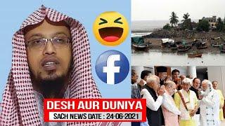 Facebook Emoji Par Hua Fatwa Jaari | SACH NEWS KHABARNAMA | 24-06-2021 | SACH NEWS |
