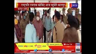 Kanpur News | President Ramnath Kovind आज पहुंचेंगे कानपुर, 27 जून को जाएंगे अपने पैतृक गांव परौंख