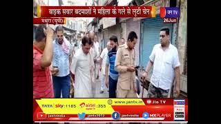Mathura Crime News | बाइक सवार बदमाशों ने महिला के गले से लूटी चेन | JAN TV