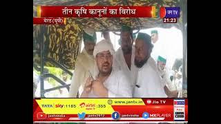 Meerut (UP) News   तीन कृषि कानूनों का विरोध, गाजीपुर बॉर्डर पर किसानो का डेरा   JAN TV