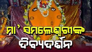 Maa SamaleSwari | Dibya Darshan | Satya Bhanja