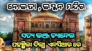 Iskcon Temple, Noida | Dibya Darshan | Satya Bhanja