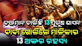 Secrets Behind Malika number 13   Malika Future Prediction   Satya Bhanja