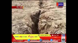 Bhind MP News | जमीन फटने से लोगों में भय, ग्रामीणों ने प्रशासन से की जांच की मांग