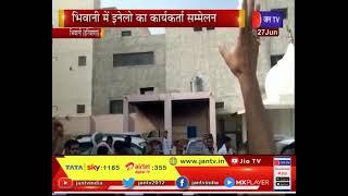Bhiwani (Haryana) News | भिवानी में इनलो का कार्यकर्ता सम्मेलन, हरियाणा में बनेगी इनलो की सरकार