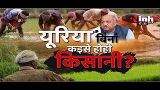 Chhattisgarh News : Chief Minister Bhupesh Baghel || यूरिया बिना कइसे होही किसानी ?