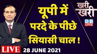 UP में परदे के पीछे सियासी चाल ! UP Elections 2022   dblive Khari-Khari rajiv ji   owaisi   Mayawati