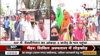 MP News || Vaccination Maha Abhiyan का आंकड़ा 2 करोड़ के पार, पुरुषों के मुकाबले महिलाएं पिछड़ी