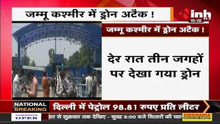 Jammu Airforce Station Attack    NIA को सौंपी गई स्टेशन पर हुए ड्रोन हमले की जांच