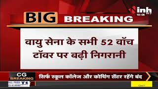 Jammu Air Force Station Attack Case || Madhya Pradesh, वायु सेना CRPF, BSF एरिया में बढाई गई सुरक्षा