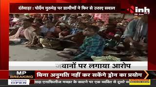 Chhattisgarh News    पोर्देम मुठभेड़ पर ग्रामीणों ने फिर से उठाए सवाल, जवानों पर लगा बड़ा आरोप