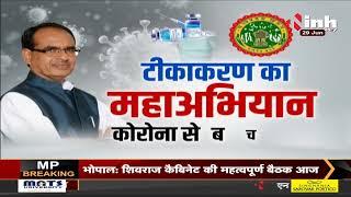 Madhya Pradesh News || Vaccination Maha Abhiyan की सफलता ने दिखाई नई राह
