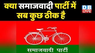 क्या samajwadi party में सब कुछ ठीक है | akhilesh yadav |  UP Election 2022 | #DBLIVE