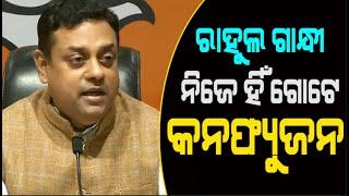 BJP Spokesperson Dr. Sambit Patra Slams Rahul Gandhi Again
