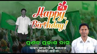 ହାପି ବାର୍ଥ ଡେ' ପ୍ରଣବ ପ୍ରକାଶ ଦାସ (ବବି ଦାସ) || Live_Odisha_News